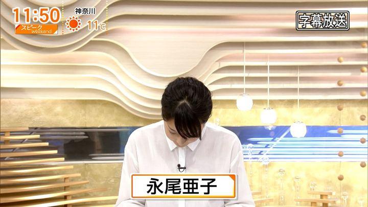 2018年03月17日永尾亜子の画像13枚目