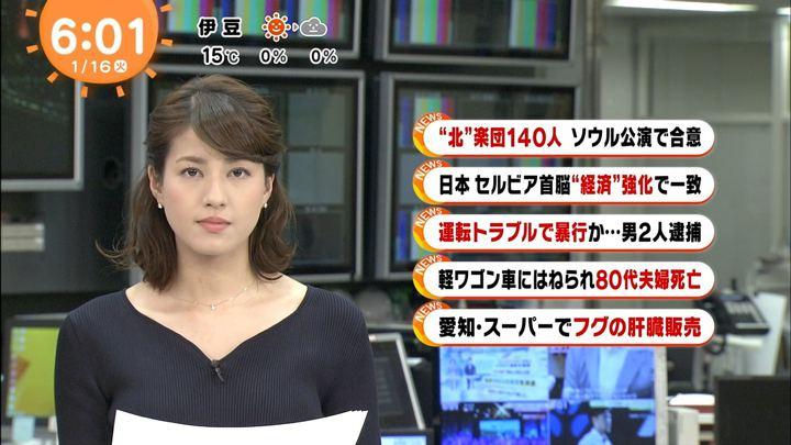 2018年01月16日永島優美の画像08枚目