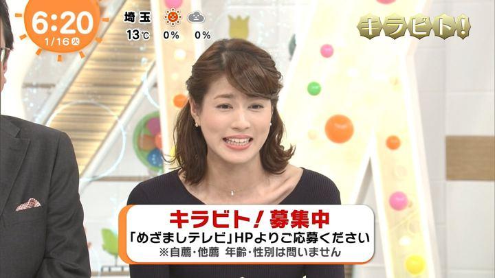 2018年01月16日永島優美の画像10枚目