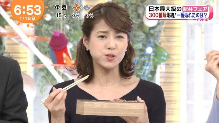 2018年01月16日永島優美の画像14枚目