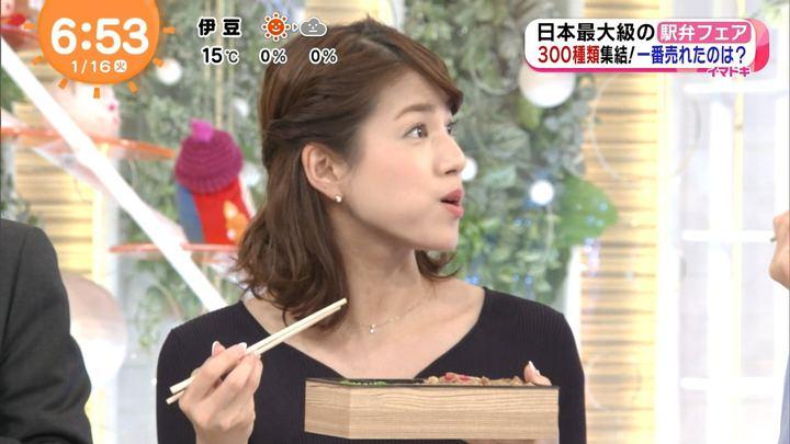2018年01月16日永島優美の画像15枚目