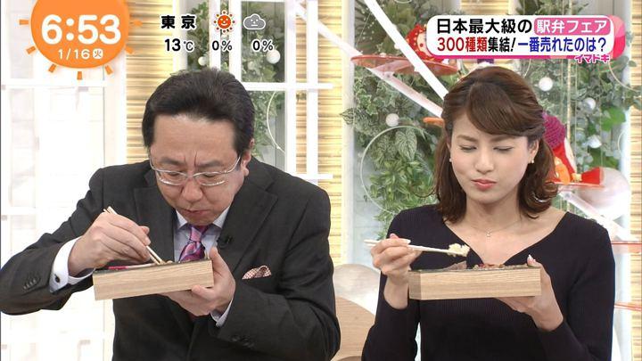 2018年01月16日永島優美の画像17枚目