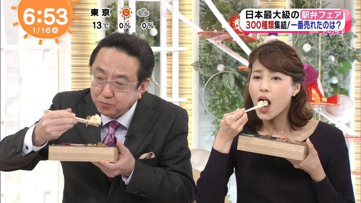 2018年01月16日永島優美の画像18枚目