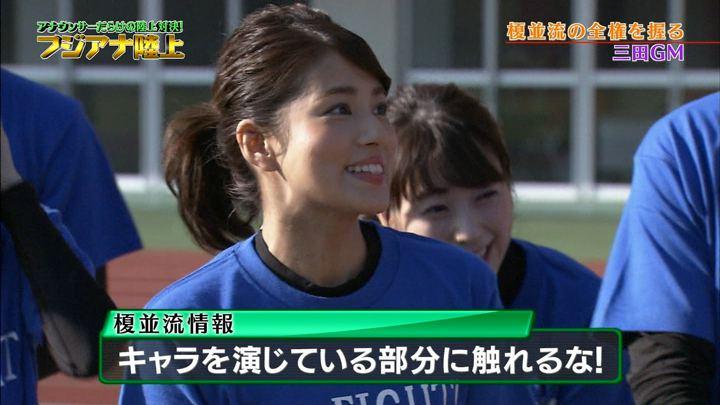 2018年01月17日永島優美の画像23枚目
