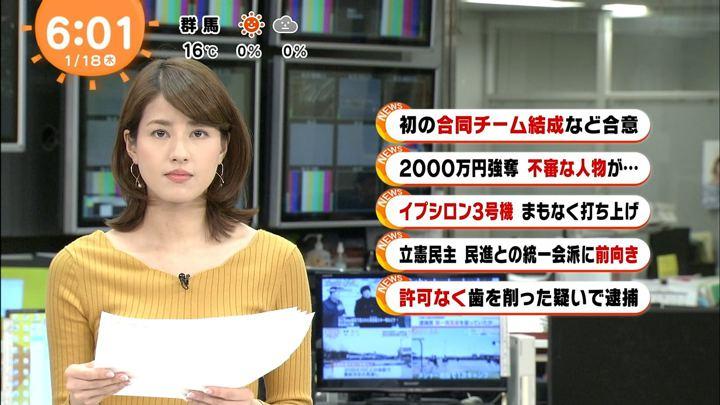 2018年01月18日永島優美の画像07枚目