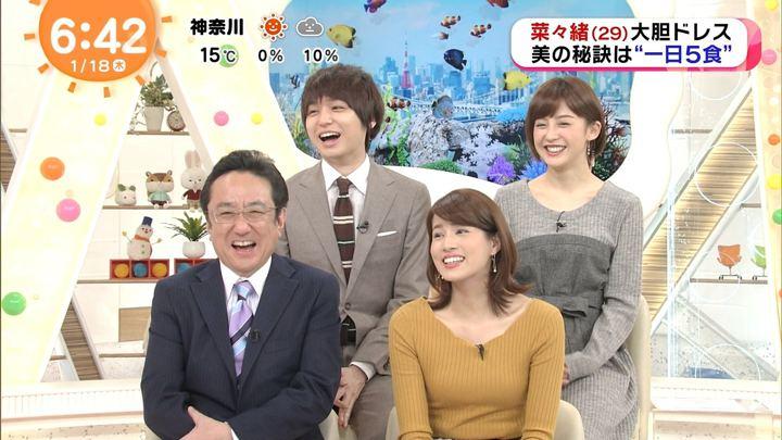 2018年01月18日永島優美の画像10枚目