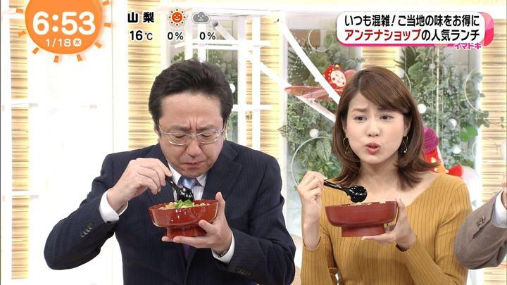 2018年01月18日永島優美の画像12枚目