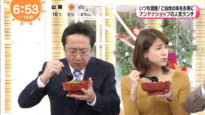2018年01月18日永島優美の画像13枚目