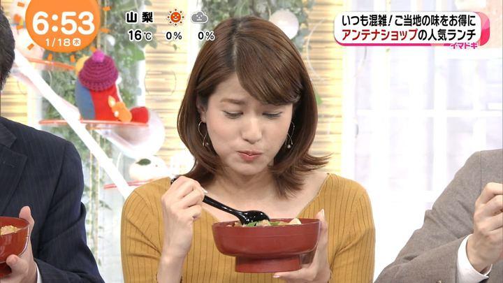 2018年01月18日永島優美の画像14枚目