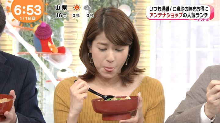 2018年01月18日永島優美の画像15枚目
