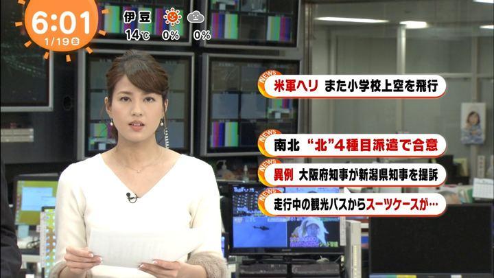 2018年01月19日永島優美の画像09枚目