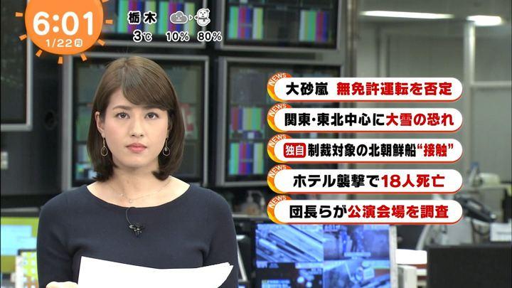 2018年01月22日永島優美の画像10枚目