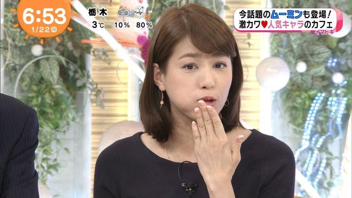 2018年01月22日永島優美の画像16枚目