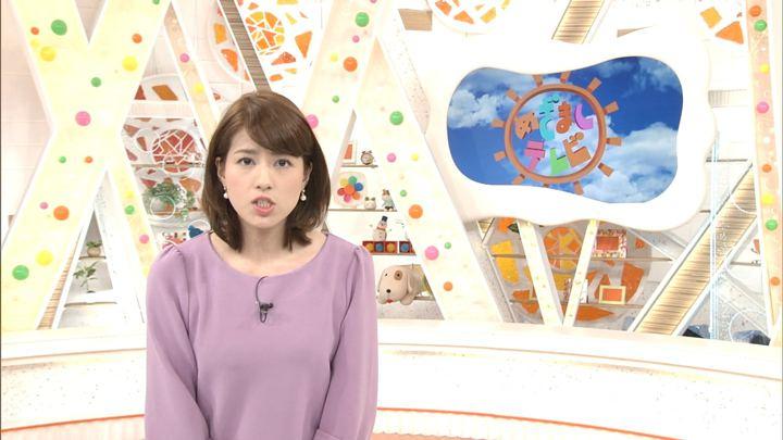 2018年01月24日永島優美の画像02枚目