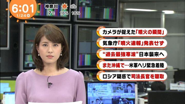 2018年01月24日永島優美の画像09枚目