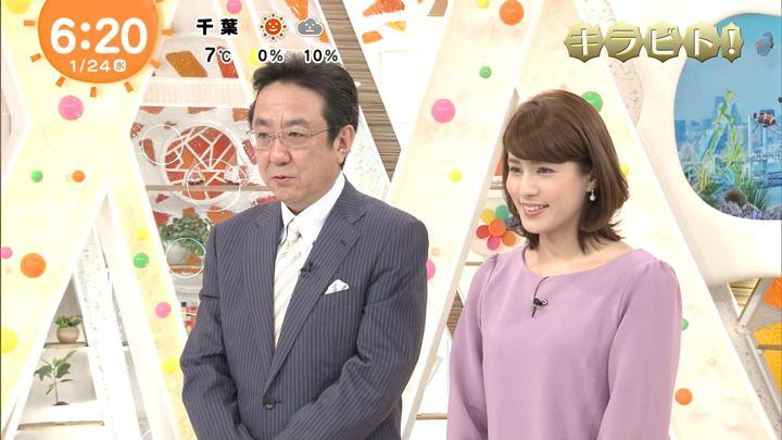 2018年01月24日永島優美の画像11枚目