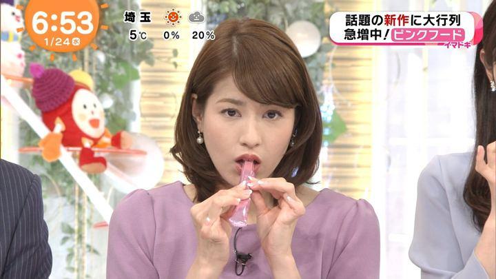 2018年01月24日永島優美の画像15枚目