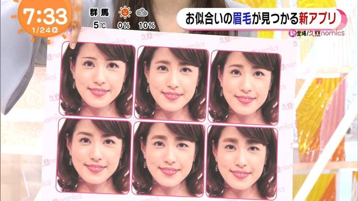 2018年01月24日永島優美の画像25枚目