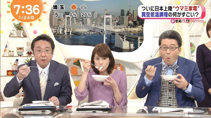 2018年01月24日永島優美の画像27枚目