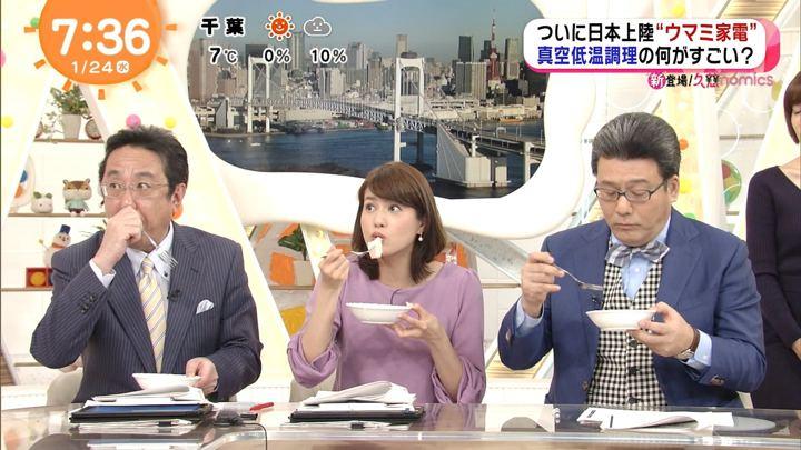 2018年01月24日永島優美の画像28枚目