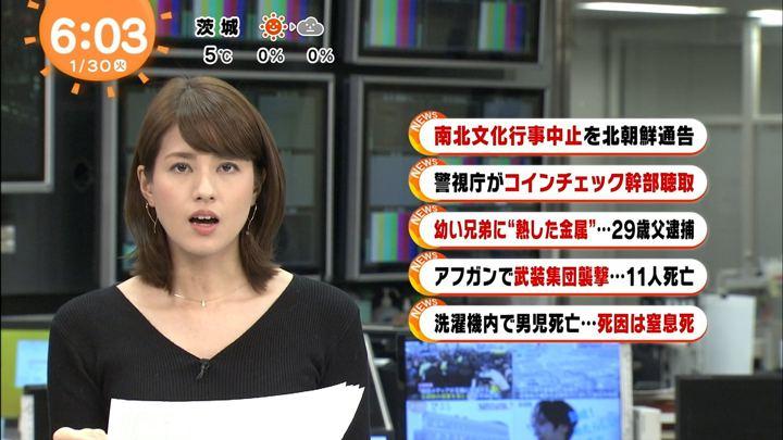 2018年01月30日永島優美の画像07枚目
