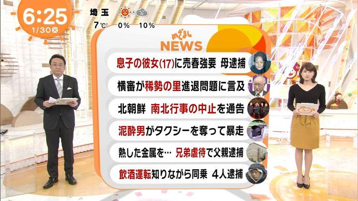 2018年01月30日永島優美の画像10枚目