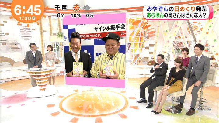 2018年01月30日永島優美の画像13枚目