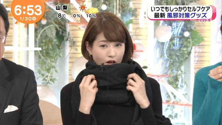 2018年01月30日永島優美の画像15枚目