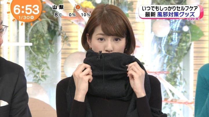 2018年01月30日永島優美の画像16枚目