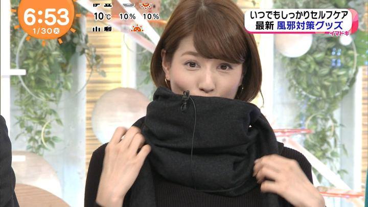 2018年01月30日永島優美の画像18枚目