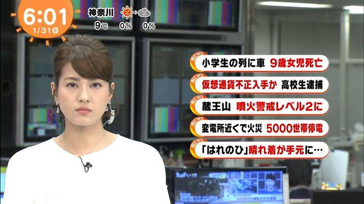 2018年01月31日永島優美の画像06枚目