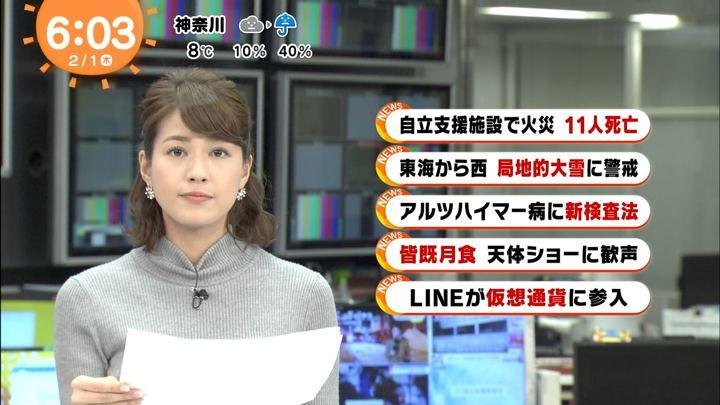2018年02月01日永島優美の画像09枚目