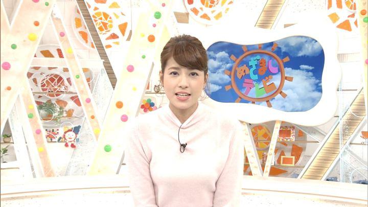 2018年02月05日永島優美の画像02枚目