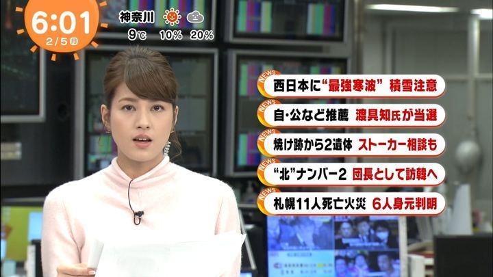 2018年02月05日永島優美の画像08枚目