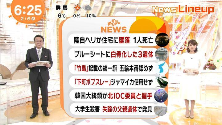 2018年02月06日永島優美の画像16枚目