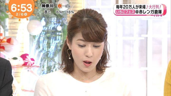 2018年02月06日永島優美の画像19枚目