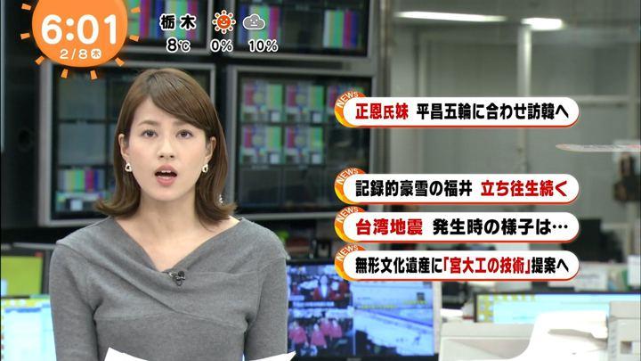 2018年02月08日永島優美の画像08枚目