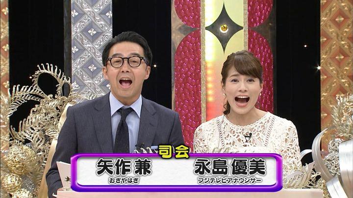 2018年02月08日永島優美の画像29枚目