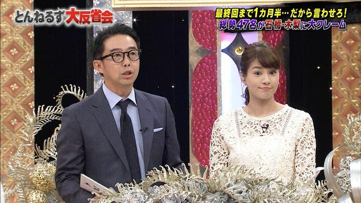 2018年02月08日永島優美の画像30枚目