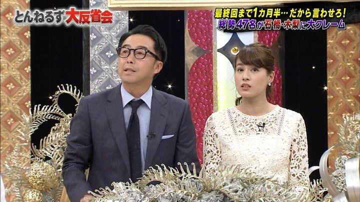 2018年02月08日永島優美の画像31枚目