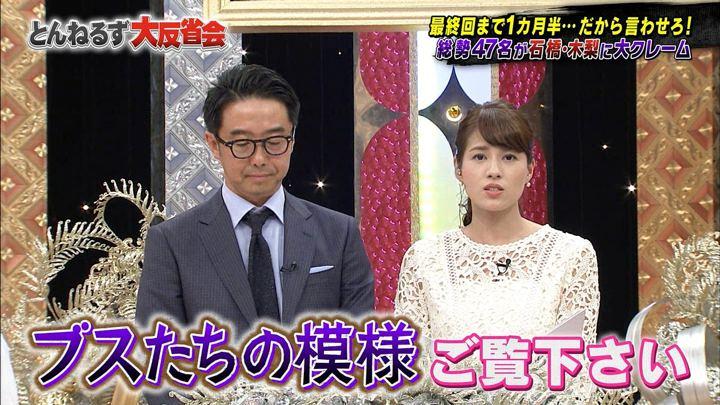 2018年02月08日永島優美の画像34枚目