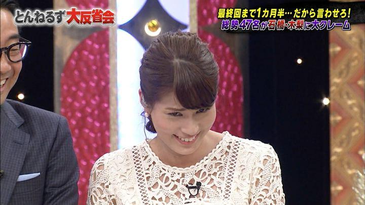 2018年02月08日永島優美の画像35枚目