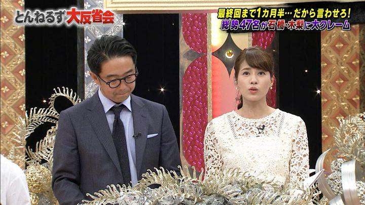 2018年02月08日永島優美の画像37枚目