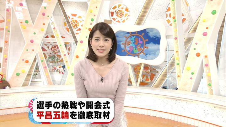 2018年02月12日永島優美の画像02枚目