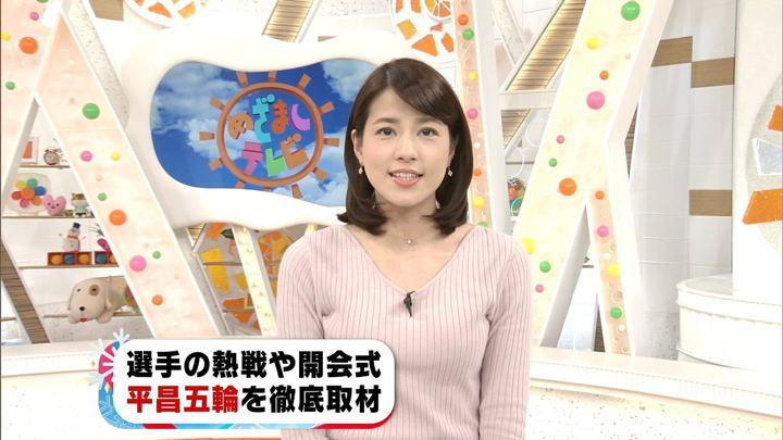 2018年02月12日永島優美の画像03枚目