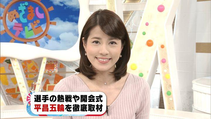 2018年02月12日永島優美の画像04枚目