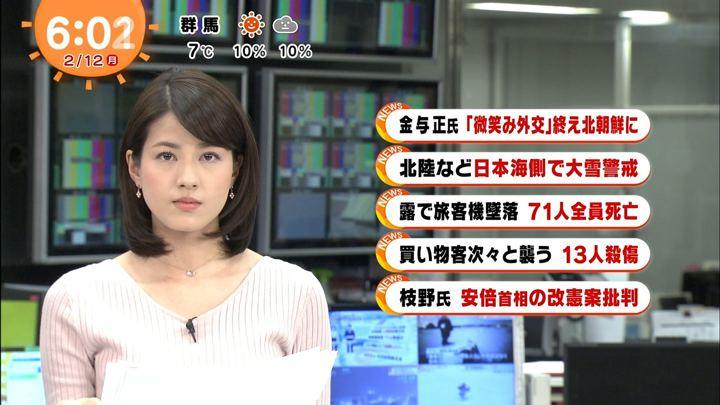 2018年02月12日永島優美の画像10枚目