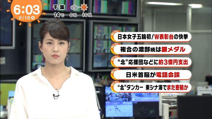 2018年02月15日永島優美の画像06枚目