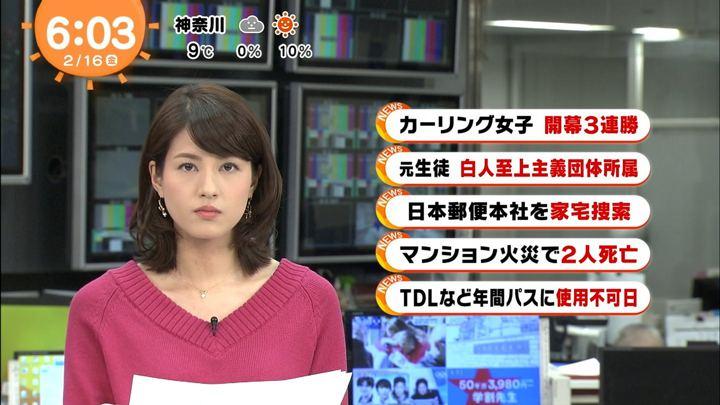 2018年02月16日永島優美の画像07枚目