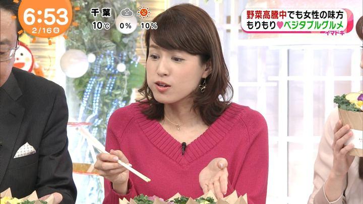 2018年02月16日永島優美の画像13枚目